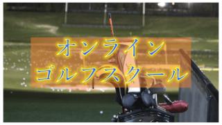 ◇オンライン・ゴルフレッスン◇